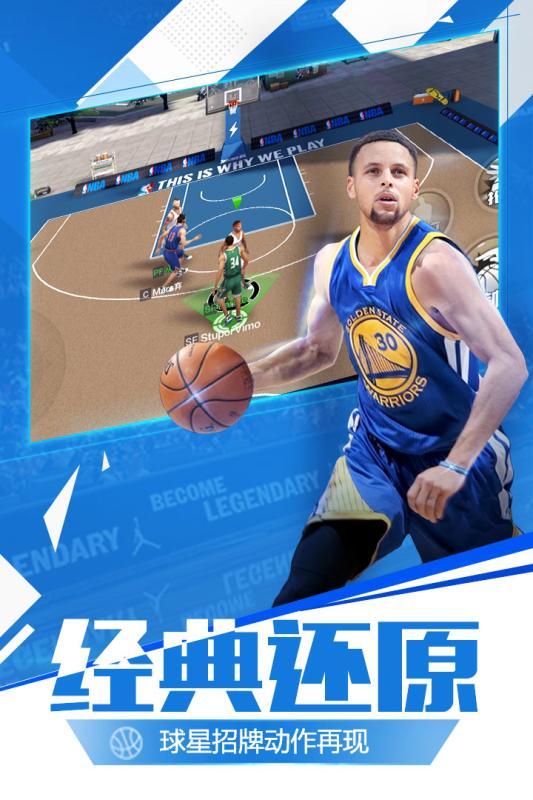 最强NBA V1.15.261 安卓版截图1