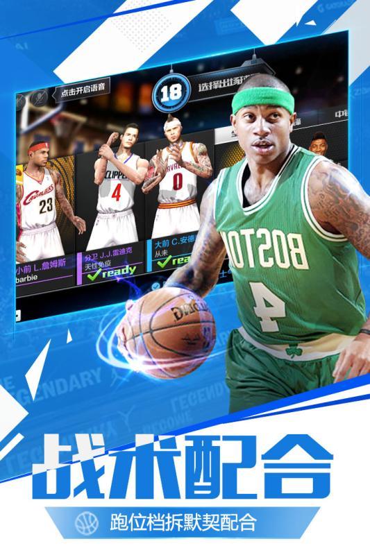 最强NBA V1.15.261 安卓版截图5