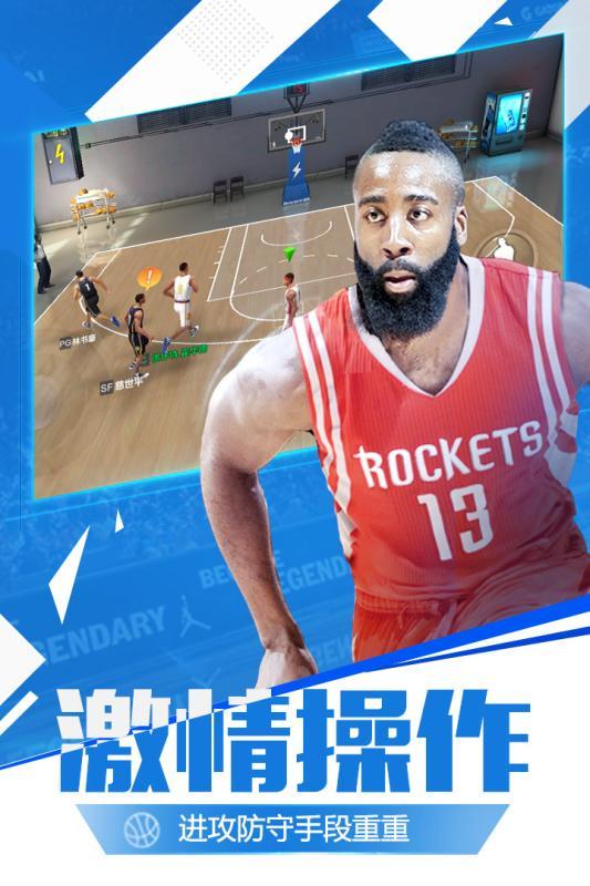 最强NBA V1.15.261 安卓版截图3
