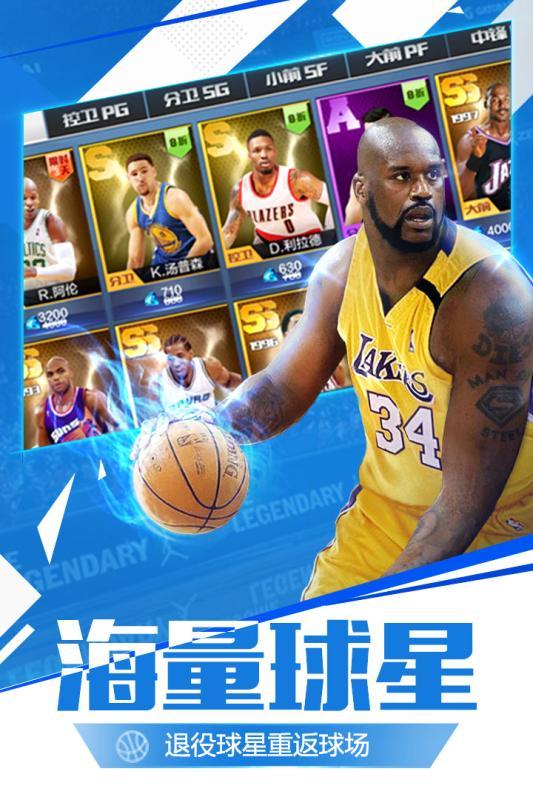 最强NBA V1.15.261 安卓版截图4