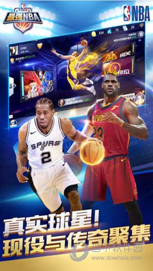 最强NBA苹果版