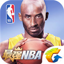 最强NBA V1.2.122.117 苹果版
