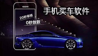 手机买车软件