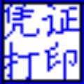 梁龙凭证打印软件 V1.1.237 官方版