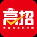 高招 V4.9.9 安卓版
