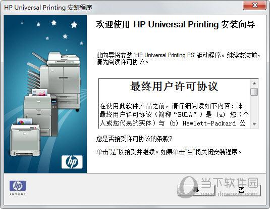 惠普5200n打印机驱动