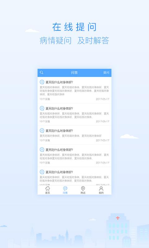 共享名医 V1.0.0 安卓版截图3