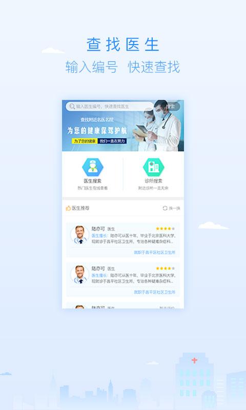 共享名医 V1.0.0 安卓版截图5