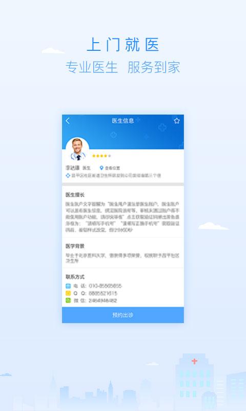 共享名医 V1.0.0 安卓版截图4