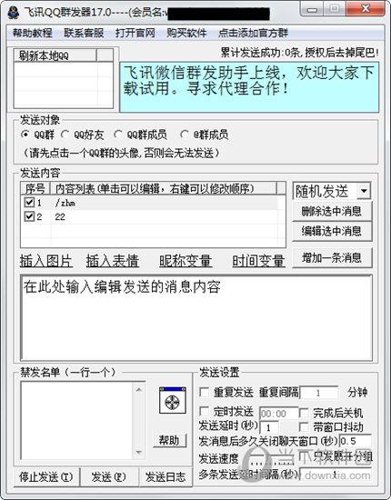 飞讯QQ群发器