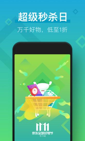 手机京东 V6.5.2 安卓版截图4