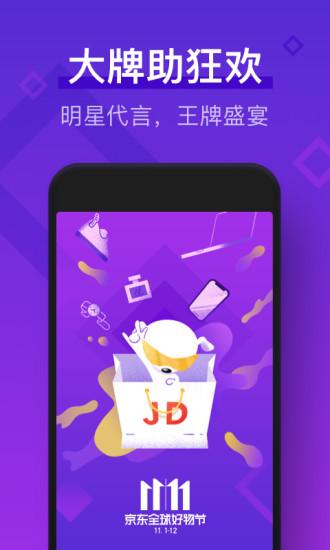 手机京东 V6.5.2 安卓版截图2
