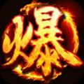 烈焰龙城 V1.6 安卓版