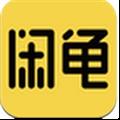 闲龟 V1.47 安卓版
