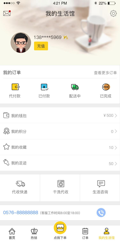 微购生活馆 V1.4 安卓版截图3