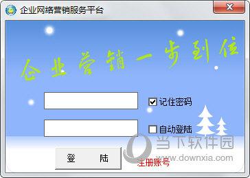 谍豹网络云销服务平台