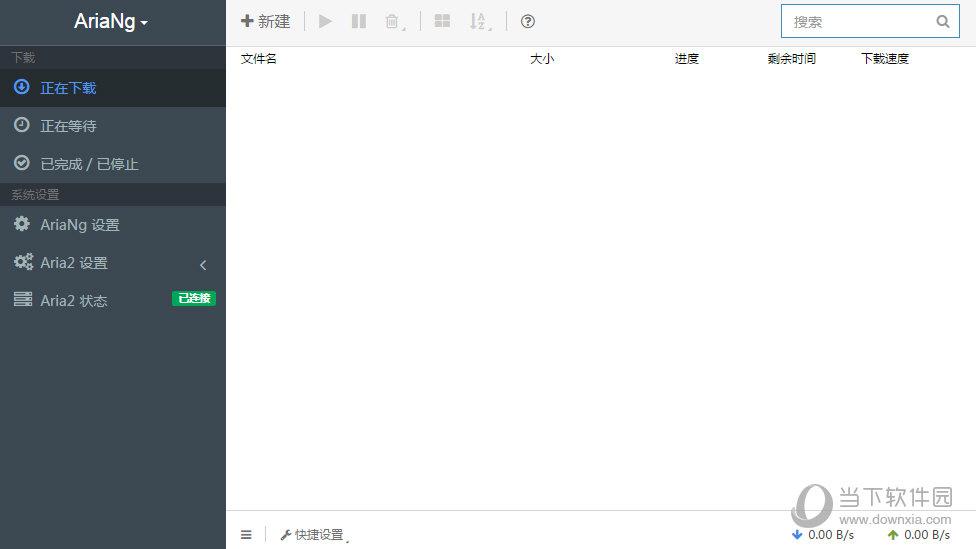 ARIA2自制单文件下载神器