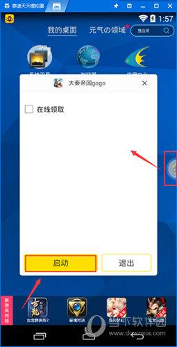 大秦之帝国崛起手游电脑版辅助