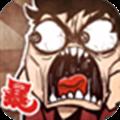 史上最贱游戏 V1.0 安卓版