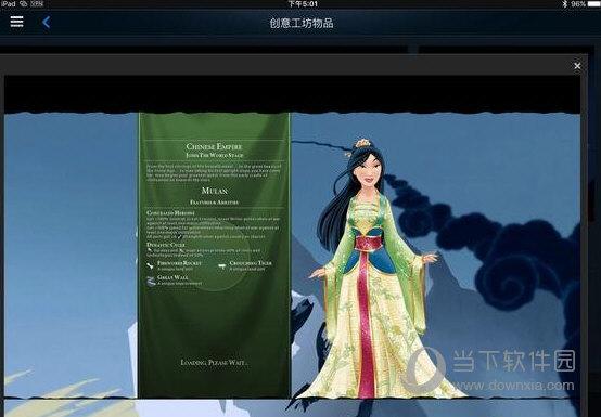 文明6花木兰的中国MOD