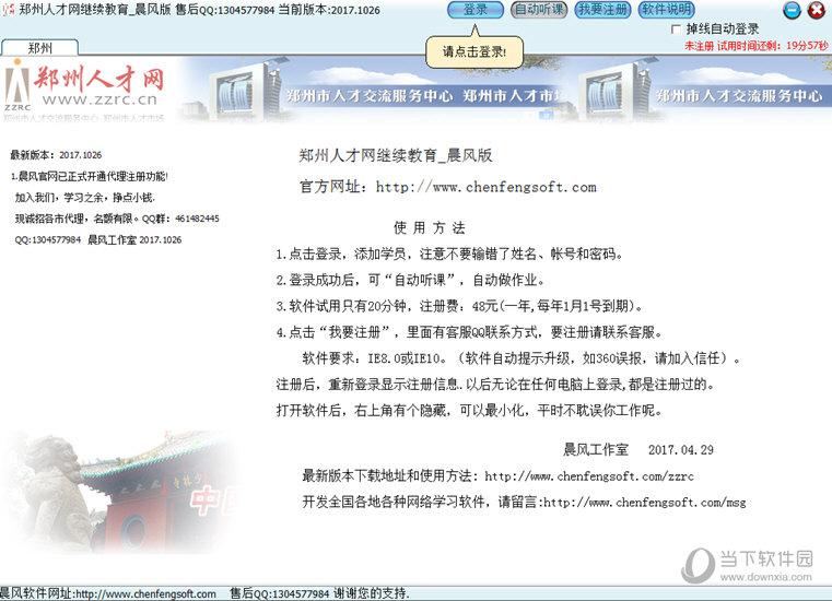 郑州人才网继续教育软件