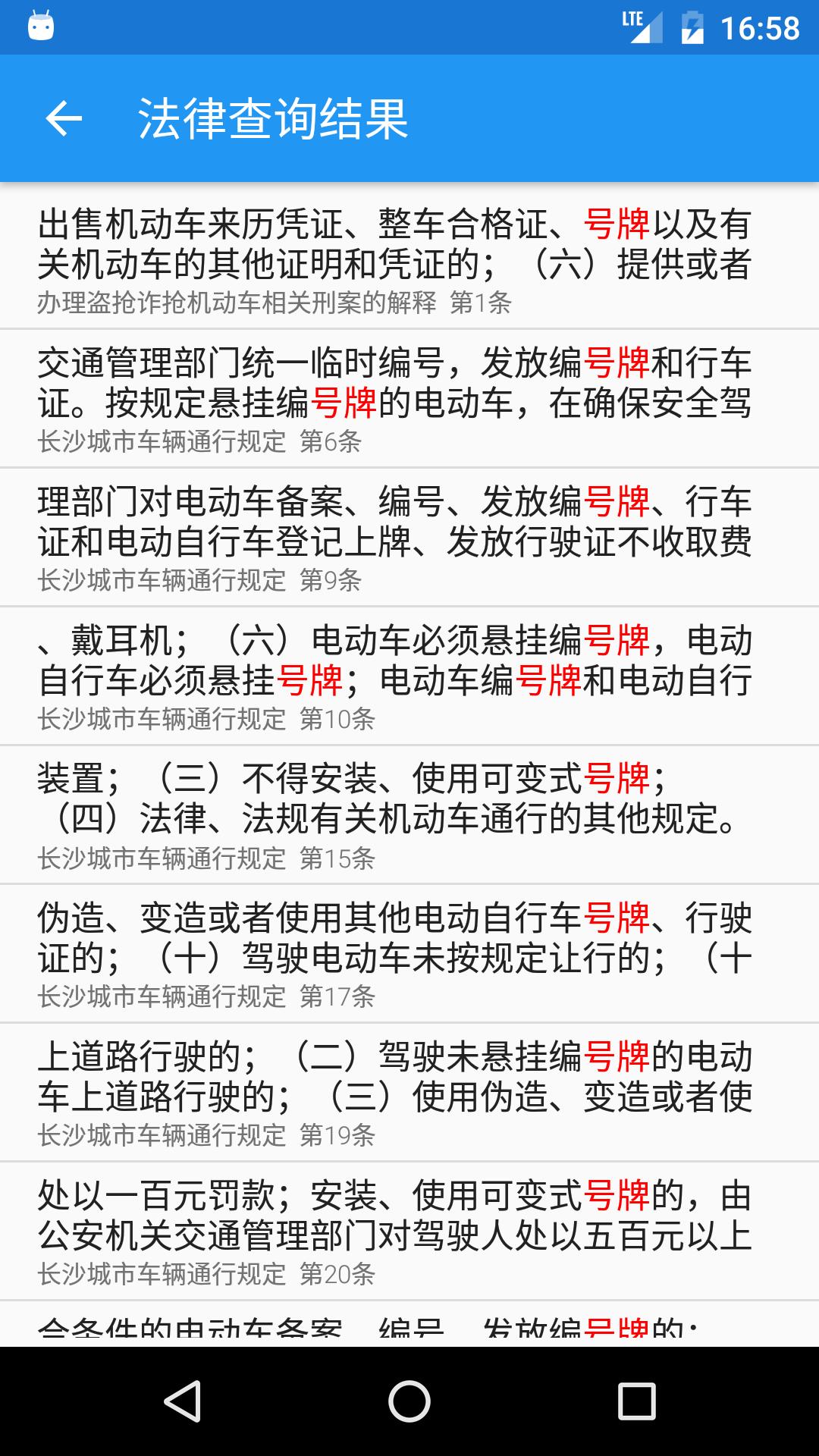 交警助手 V1.1.2 安卓版截图2