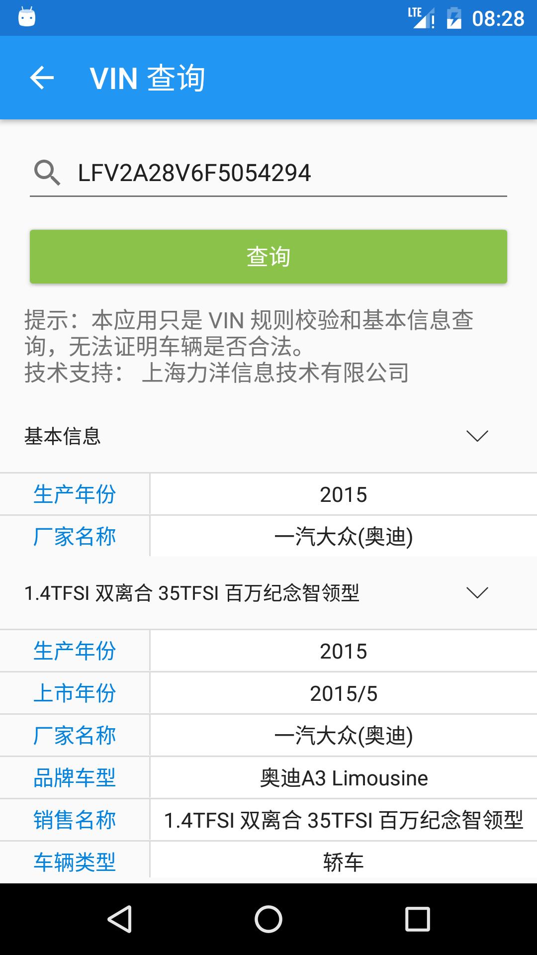 交警助手 V1.1.2 安卓版截图5