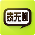 泰无聊 V3.5.1 安卓版