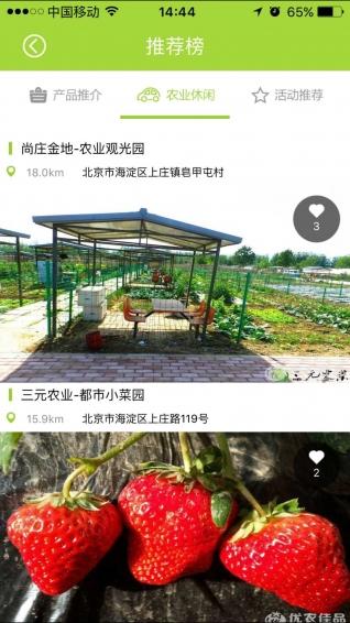优农佳品 V1.13 安卓版截图1