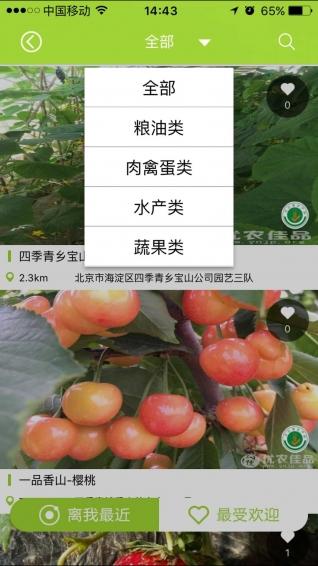 优农佳品 V1.13 安卓版截图2