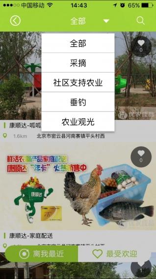优农佳品 V1.13 安卓版截图3