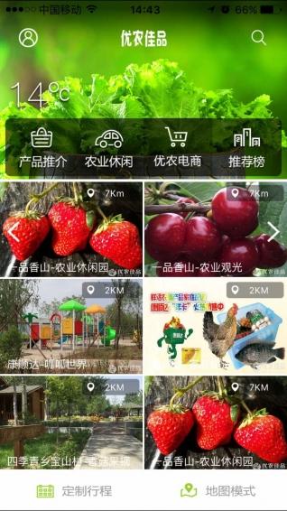 优农佳品 V1.13 安卓版截图5