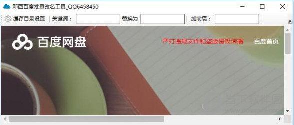 邓西百度网盘批量改名工具