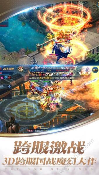 超凡战神神域之战 V1.9.0 安卓版截图2