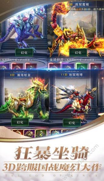 超凡战神神域之战 V1.9.0 安卓版截图4