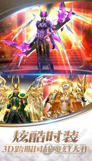 超凡战神:神域之战