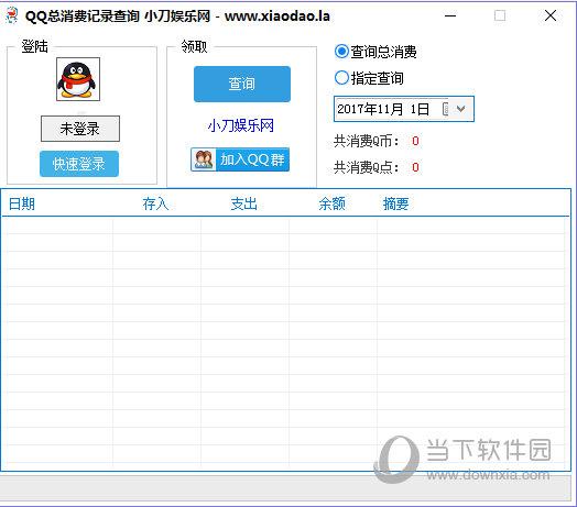 QQ总消费记录查询工具