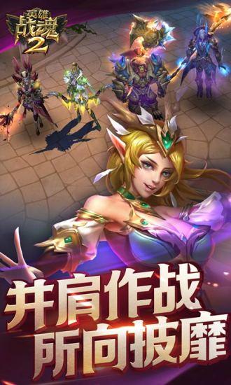英雄战魂2 V1.00.03 安卓版截图2