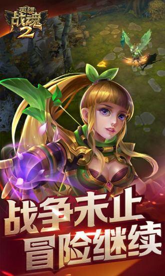 英雄战魂2 V1.00.03 安卓版截图4