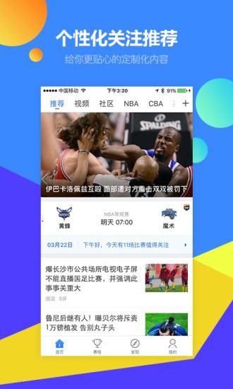 腾讯体育NBA会员破解版 V5.4.1 最新免费版截图1