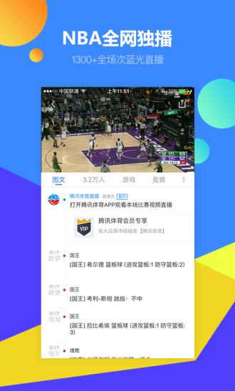 腾讯体育NBA会员破解版 V5.4.1 最新免费版截图2