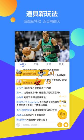 腾讯体育NBA会员破解版 V5.4.1 最新免费版截图4