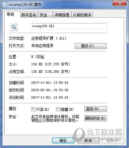 vcomp120.dll下载