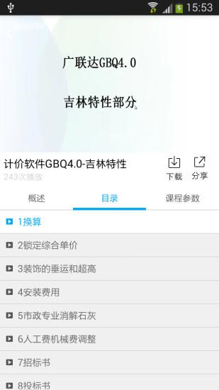 广联达建筑课堂 V3.6.0804 安卓版截图3
