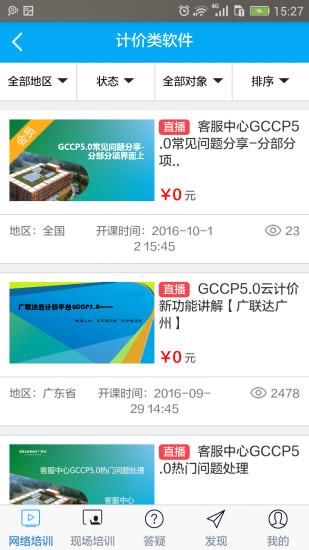 广联达建筑课堂 V3.6.0804 安卓版截图2