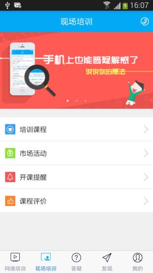 广联达建筑课堂 V3.6.0804 安卓版截图5