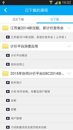 广联达建筑课堂 V3.6.0804 安卓版截图4