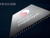 高通和联发科CPU哪个好 高通和联发科处理器对比