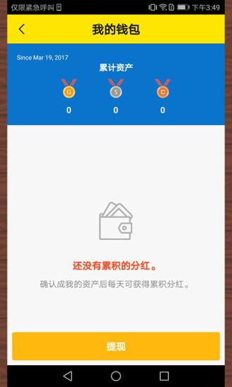 开采365 V1.2.1 安卓版截图3