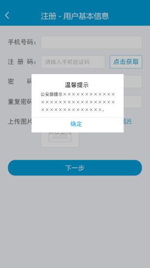 智车保 V1.2 安卓版截图2